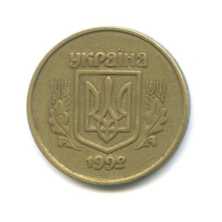 50 копеек 1992 года (Украина)