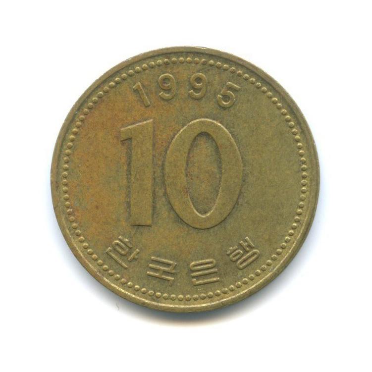 10 вон 1995 года (Южная Корея)