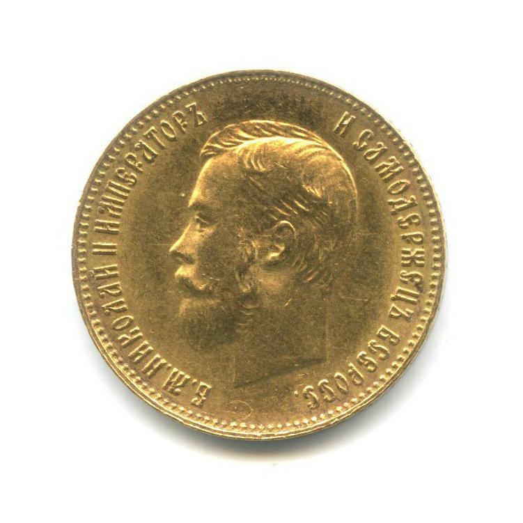 10 рублей 1911 года ЭБ (Российская Империя)