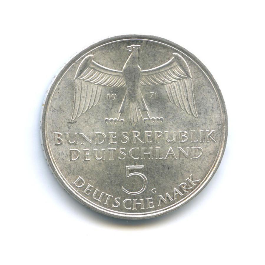 5 марок — 100 лет объединению Германии в1871 году 1971 года G (Германия)