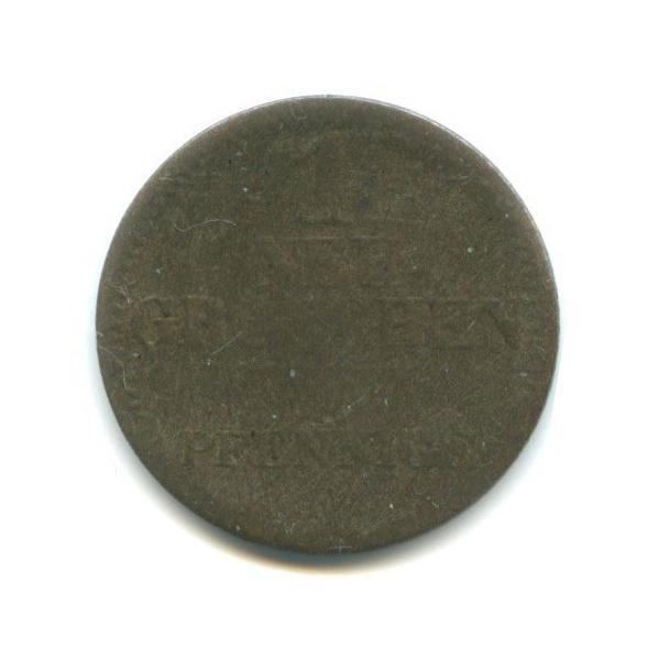 1 новый грош (10 пфеннигов), Саксония 1850 года