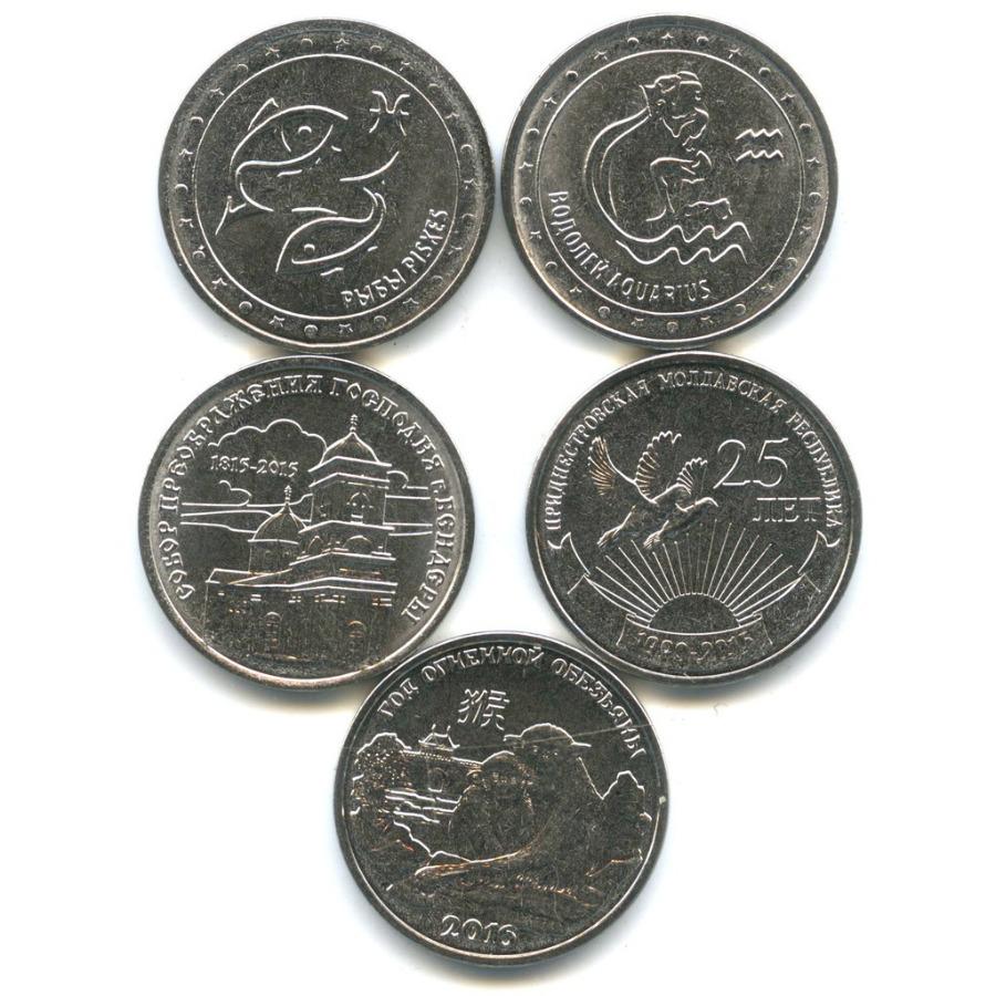 Набор юбилейных монет 1 рубль (Приднестровье) 2015, 2016