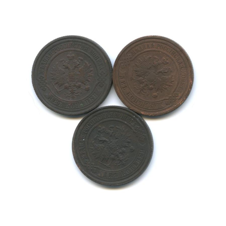 Набор монет 2 копейки 1913, 1915 (Российская Империя)
