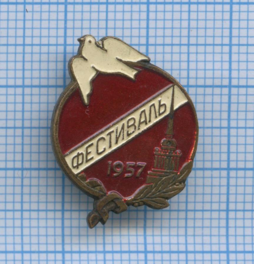 Значок «Фестиваль» 1957 года ЛМД (СССР)