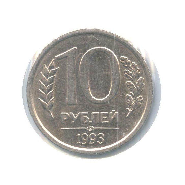 10 рублей (немагнит, вхолдере) 1993 года ЛМД (Россия)