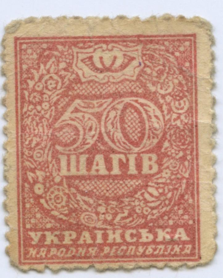 50 шагов (Украина)