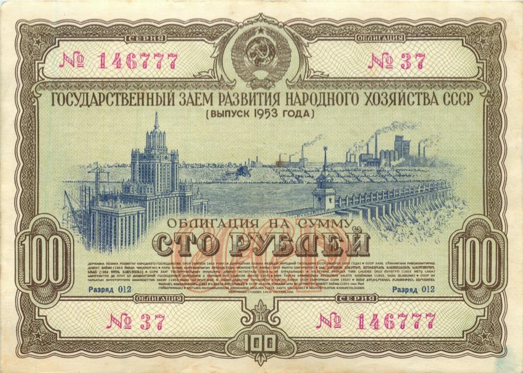 100 рублей (облигация) 1953 года (СССР)