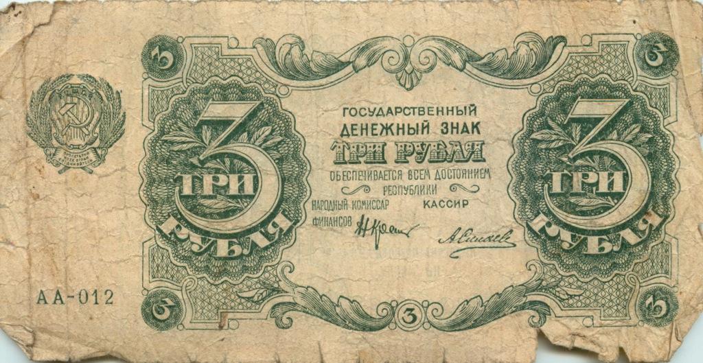 3 рубля 1922 года (СССР)