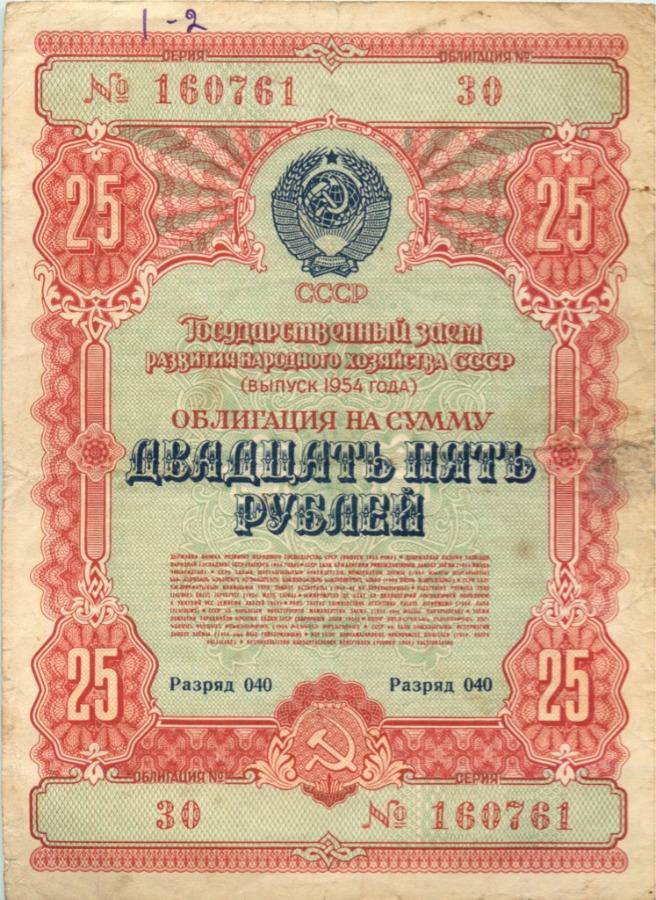 25 рублей (облигация) 1954 года (СССР)