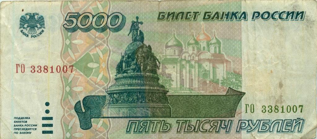 5000 рублей 1995 года (Россия)