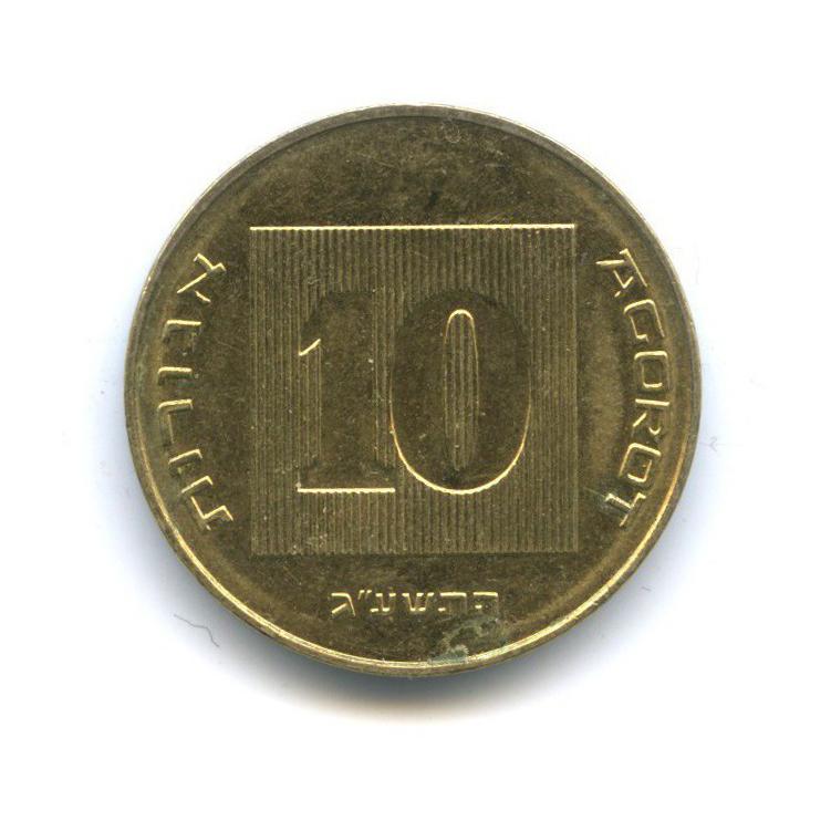 10 агорот 2013 года (Израиль)
