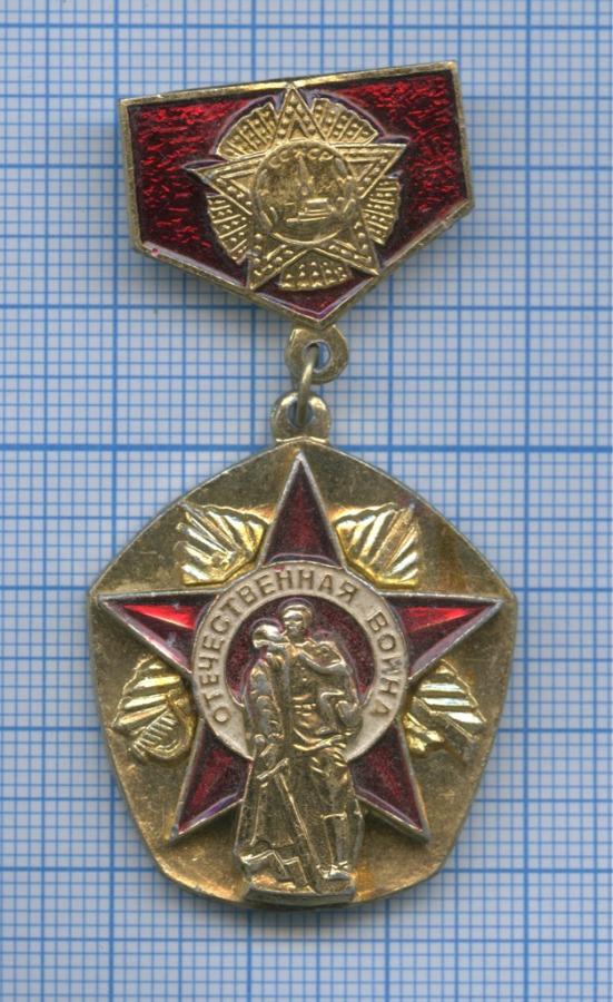 Знак «Отечественная война 1941-1945 гг.» (СССР)