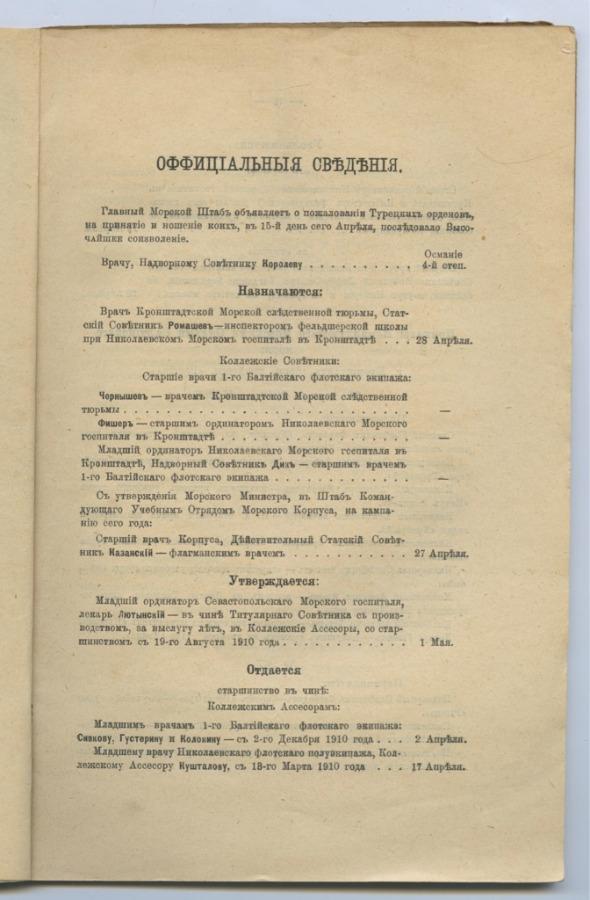 Журнал ежемесячный «Морской врач», Санкт-Петербург, Типография Морского Министерства (80 стр.) 1912 года (Российская Империя)