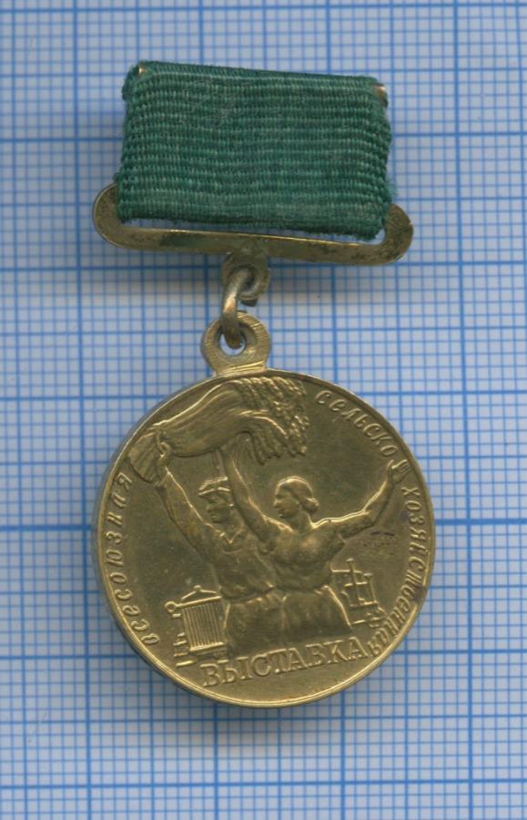 Медаль «Всесоюзная сельскохозяйственная выставка» (СССР)