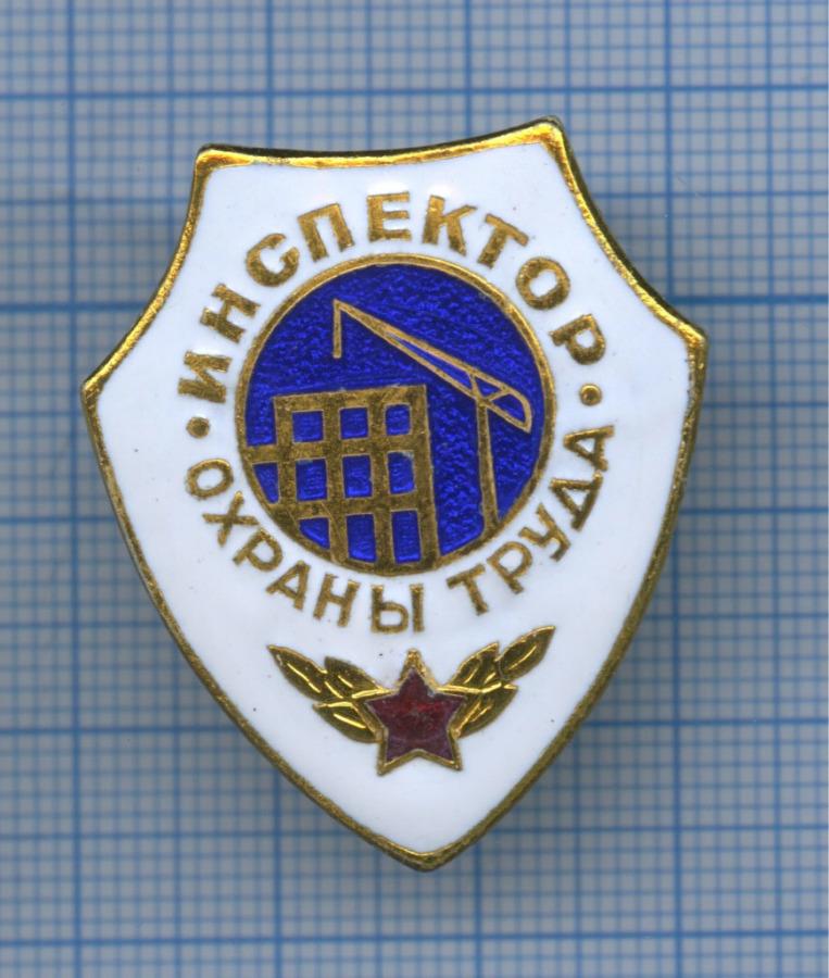 Знак «Инспектор охраны труда» ММД (СССР)
