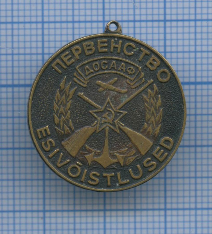 Знак «Первенство ДОСААФ» (СССР)
