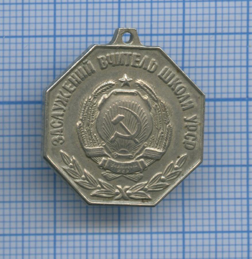 Знак «Заслуженный учитель школы УРСР» (СССР)
