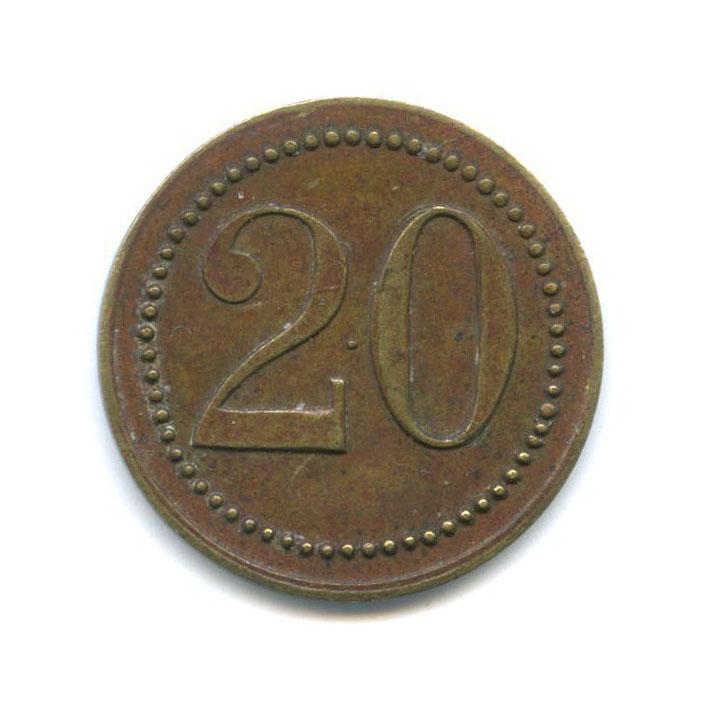 Жетон «20»