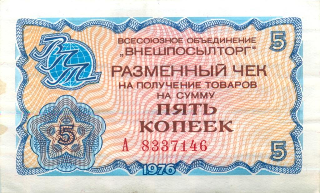 5 копеек (разменный чек наполучение товаров) 1976 года (СССР)
