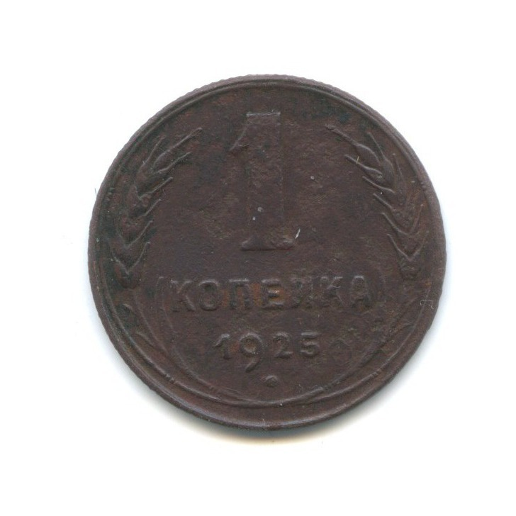 1 копейка 1925 года (СССР)