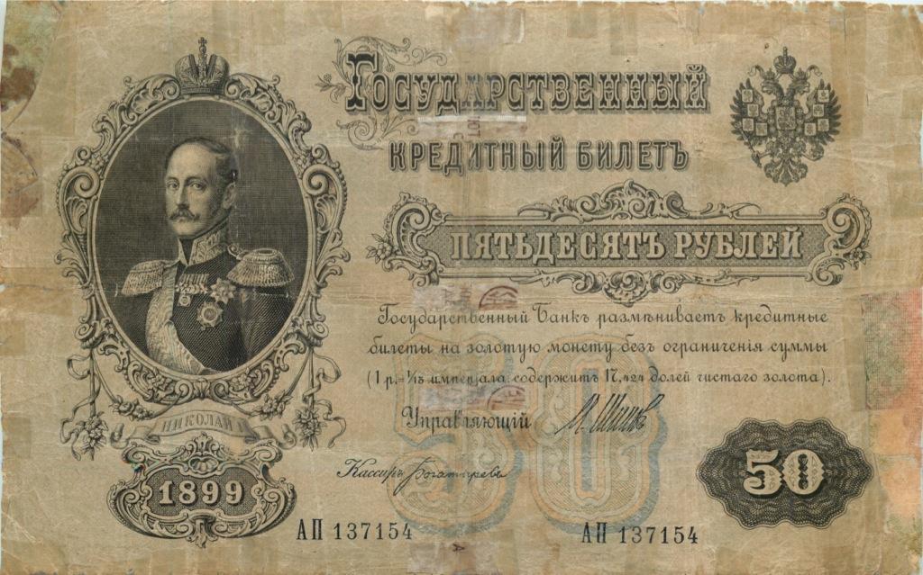 50 рублей 1899 года Шипов (Российская Империя)