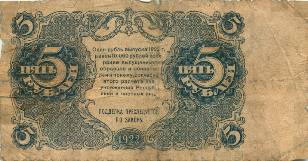 5 рублей 1922 года (СССР)