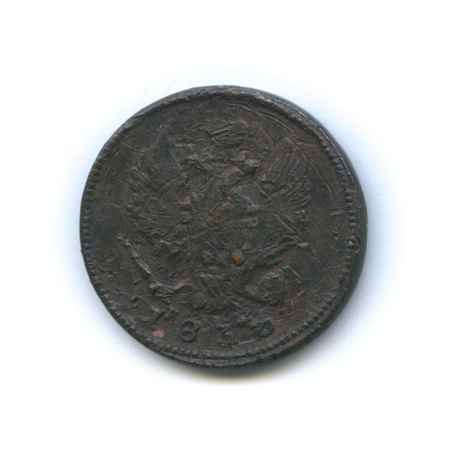 2 копейки 1830 года ЕМ (Российская Империя)