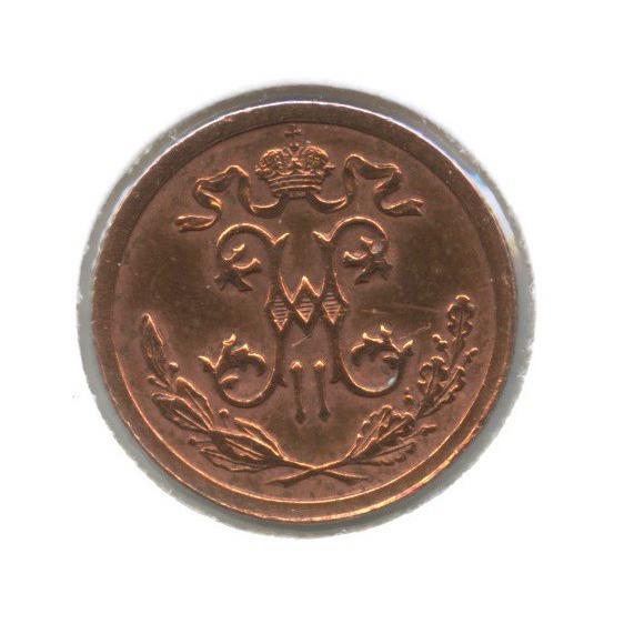 1/2 копейки (вхолдере) 1914 года СПБ (Российская Империя)