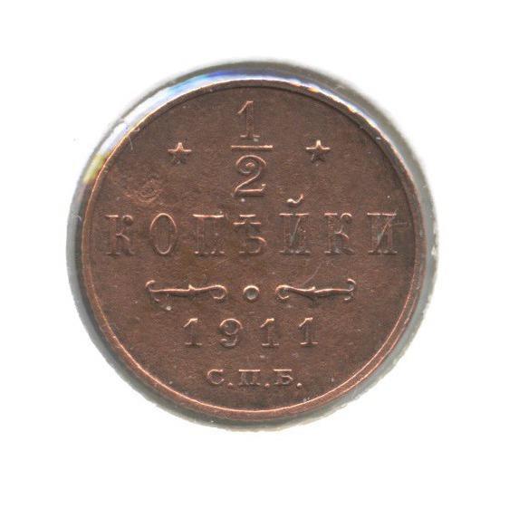 1/2 копейки (вхолдере) 1911 года СПБ (Российская Империя)