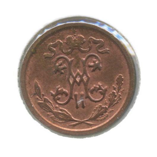 1/2 копейки (в холдере) 1912 года СПБ (Российская Империя)