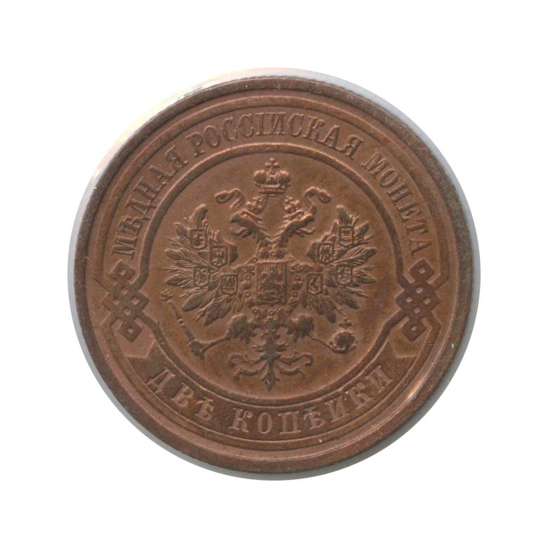 2 копейки (вхолдере) 1911 года СПБ (Российская Империя)