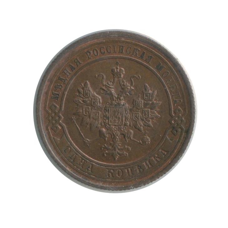 1 копейка (вхолдере) 1914 года СПБ (Российская Империя)