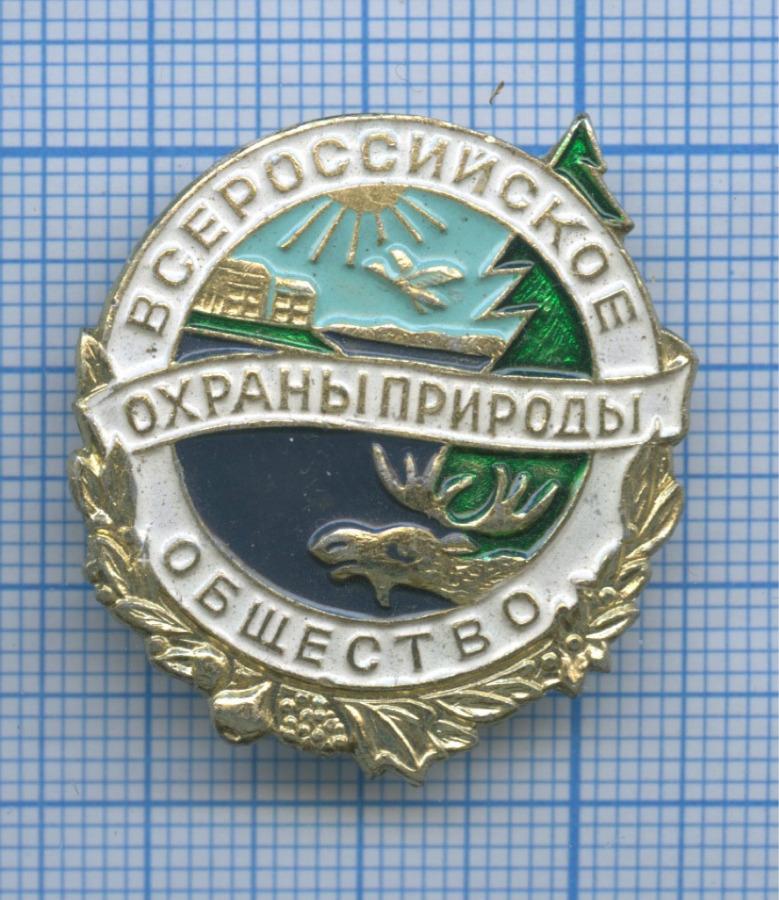 Знак «Всероссийское общество охраны природы» (СССР)