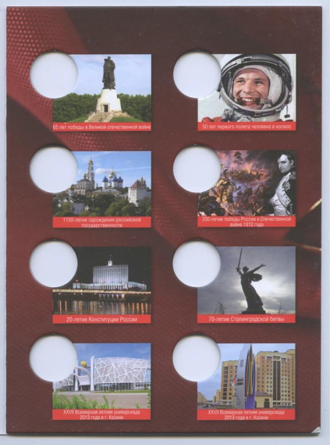 Альбом для монет «Памятные монеты России - 10 рублей» (Россия)