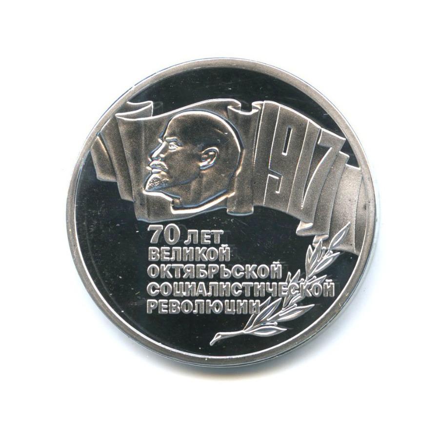Жетон «5 рублей 1987 - 70 лет Великой Октябрьской Социалистической революции, СССР» (копия)
