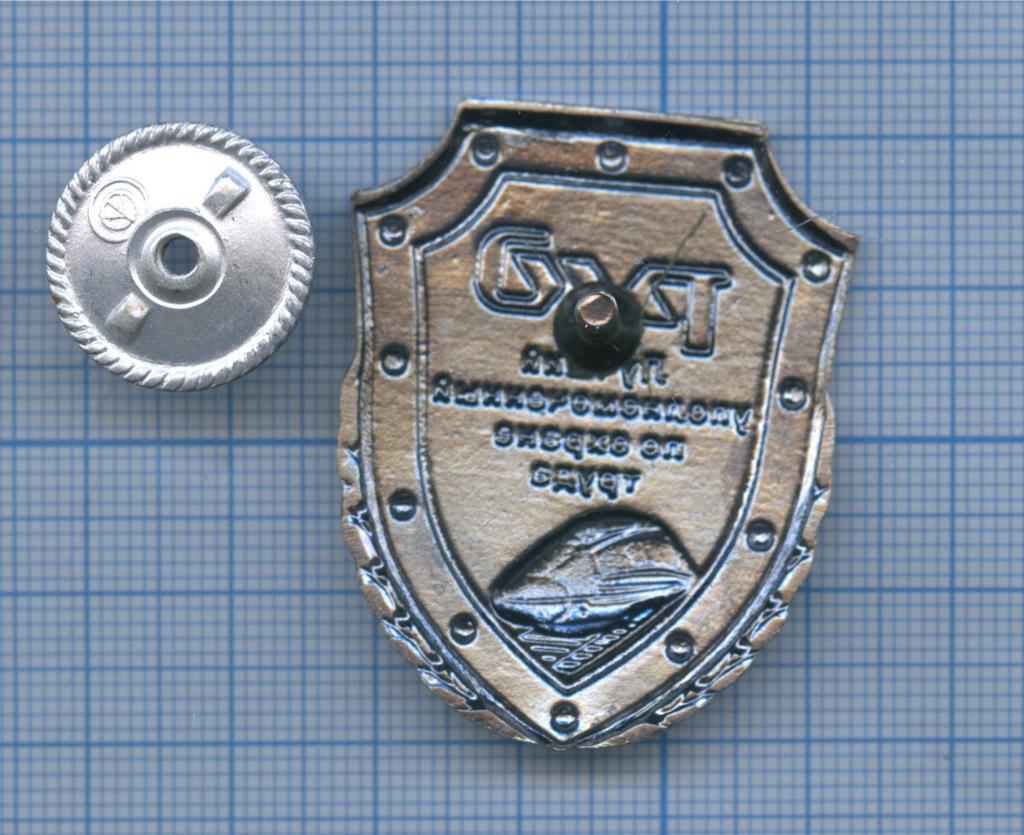 Знак «РЖД - Лучший уполномоченный поохране труда» (Россия)