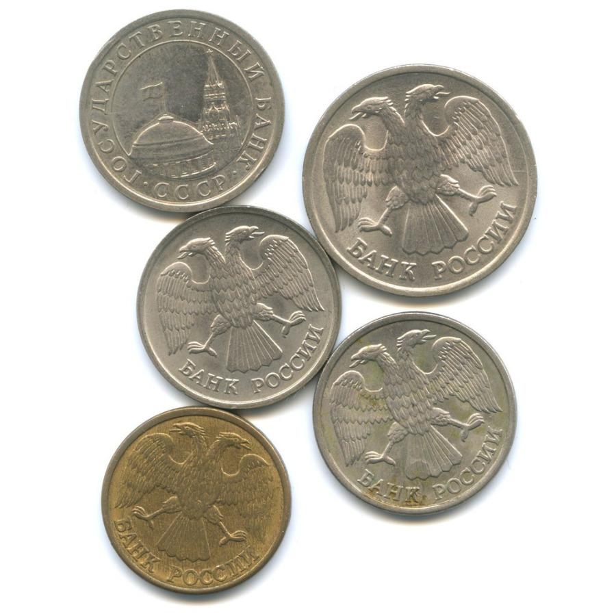 Набор монет России, СССР (20 рублей - немагнит) 1991-1993