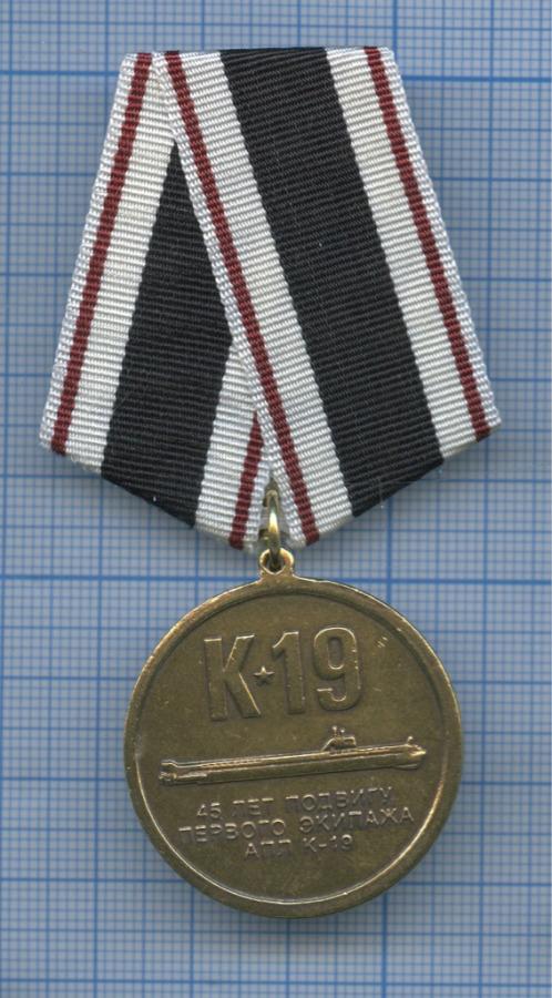Знак «К-19 - 45 лет подвигу первого экипажа АПЛ К-19» (Россия)