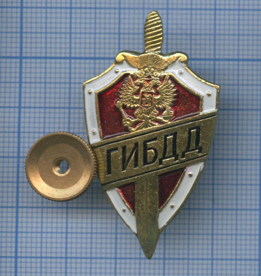 Знак «ГИБДД» (Россия)