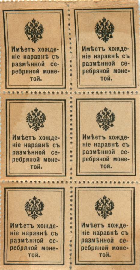 Марки-деньги 10 копеек - Николай II (Российская Империя)