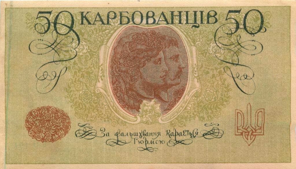 50 корбованцев (Украина)