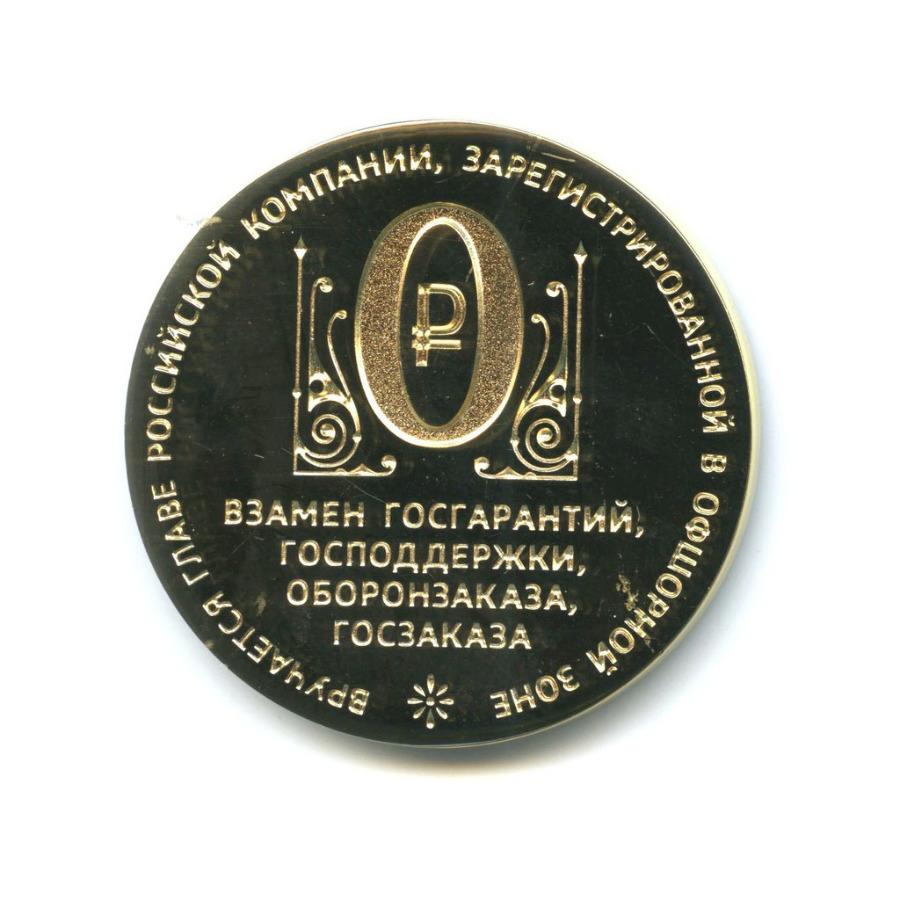 Жетон «0 рублей - Добровольное содействие управлению поборьбе скоррупцией при президенте РФ» (Россия)