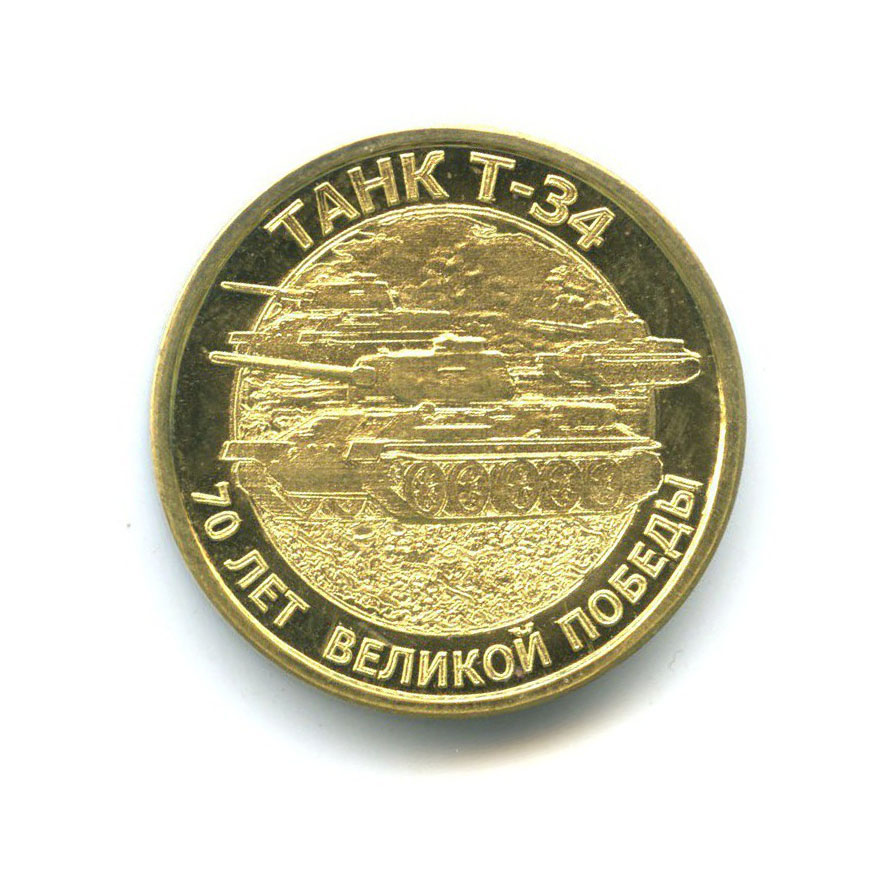 Жетон «70 лет Победы - танк Т-34»