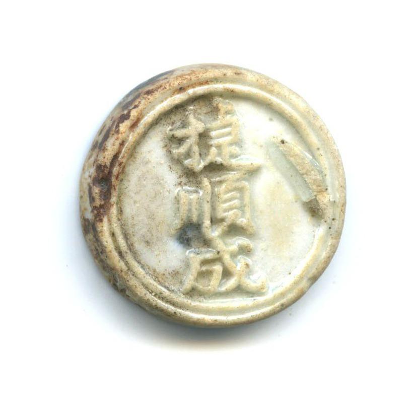 1 пэй (Сиам, XIX век, фарфор)