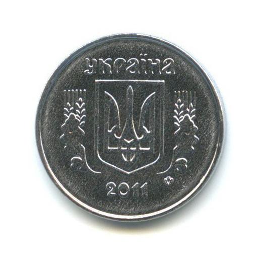 1 копейка 2011 года (Украина)