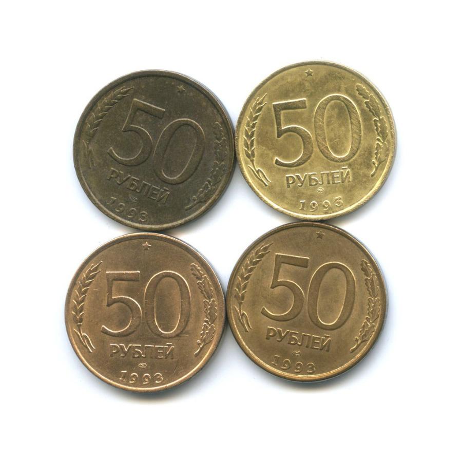 Набор монет 50 рублей (2-е монеты - магнит) 1993 года ЛМД, ММД (Россия)