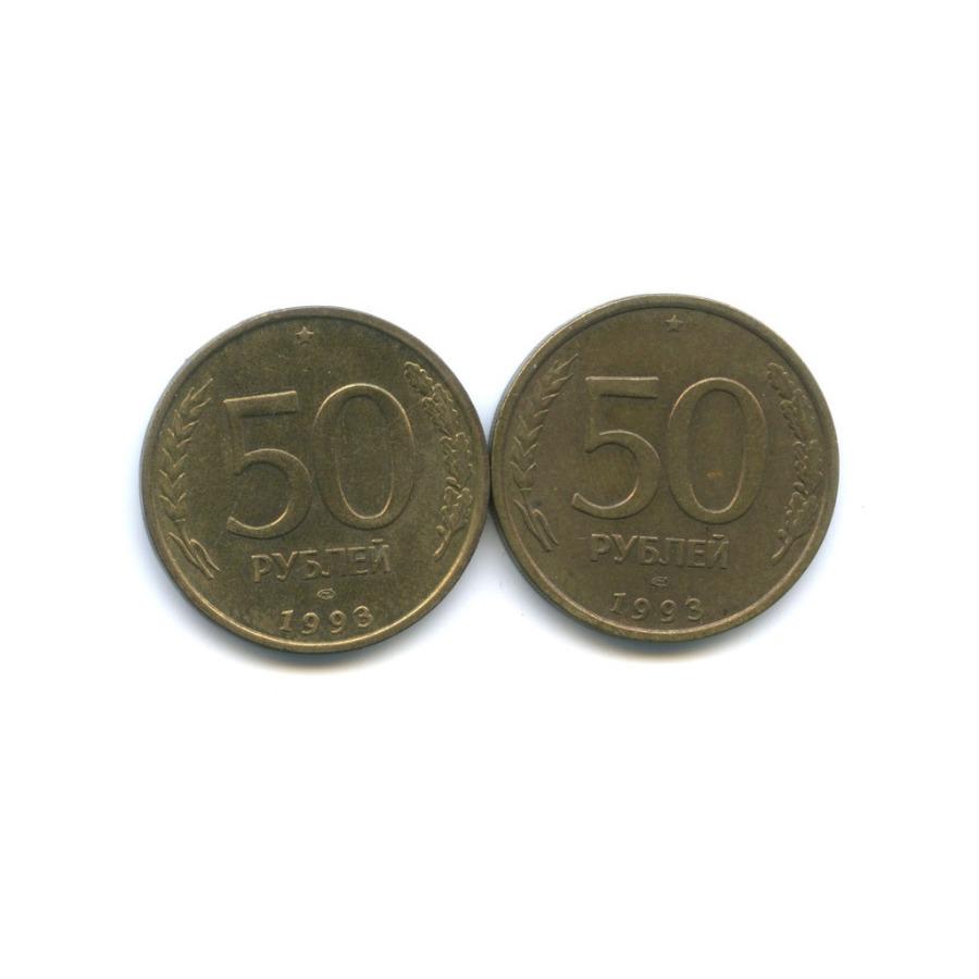 Набор монет 50 рублей (немагнит) 1993 года ЛМД (Россия)