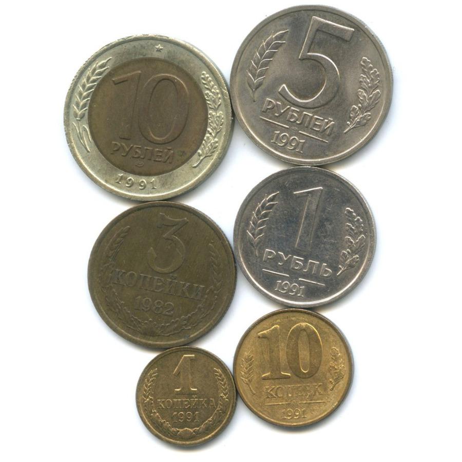 Набор монет СССР 1982, 1991 (СССР)
