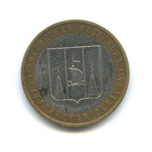 10 рублей — Российская Федерация - Сахалинская область 2006 года (Россия)