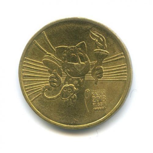 10 рублей — Универсиада вКазани 2013 (Талисман) 2013 года (Россия)